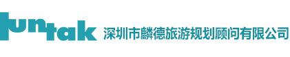 旅游规划|旅游策划-深圳市麟德旅游规划顾问有限公司(国家甲级资质)