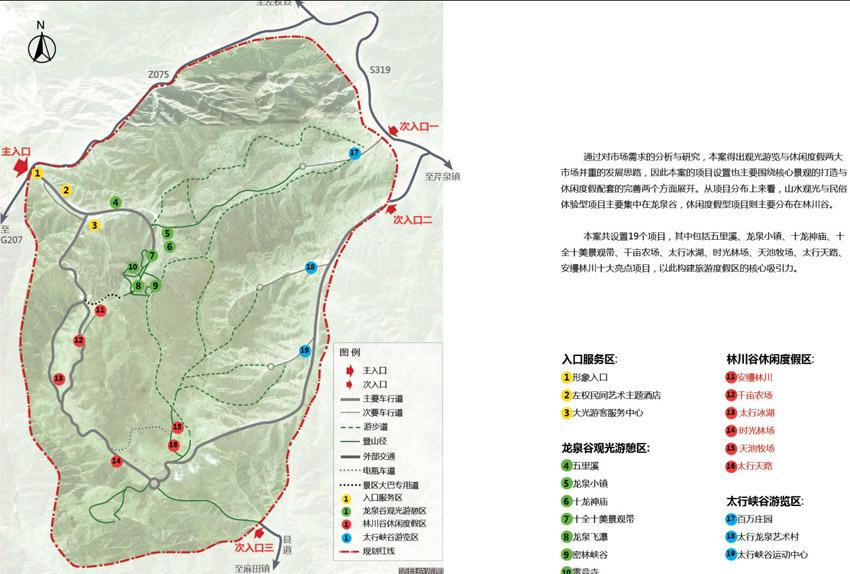 山西省左权龙泉国家森林公园旅游开发总体策划