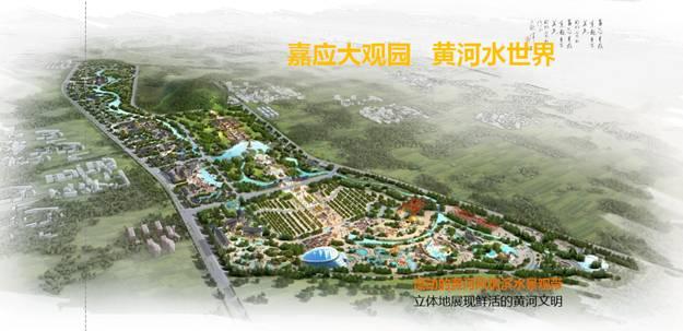 【项目动态】我司《焦作黄河文化旅游区嘉应观大观园开发思路》策划